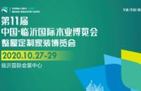 2020第11届临沂国际木业博览会重磅来袭,全球木业盛会先睹为快!