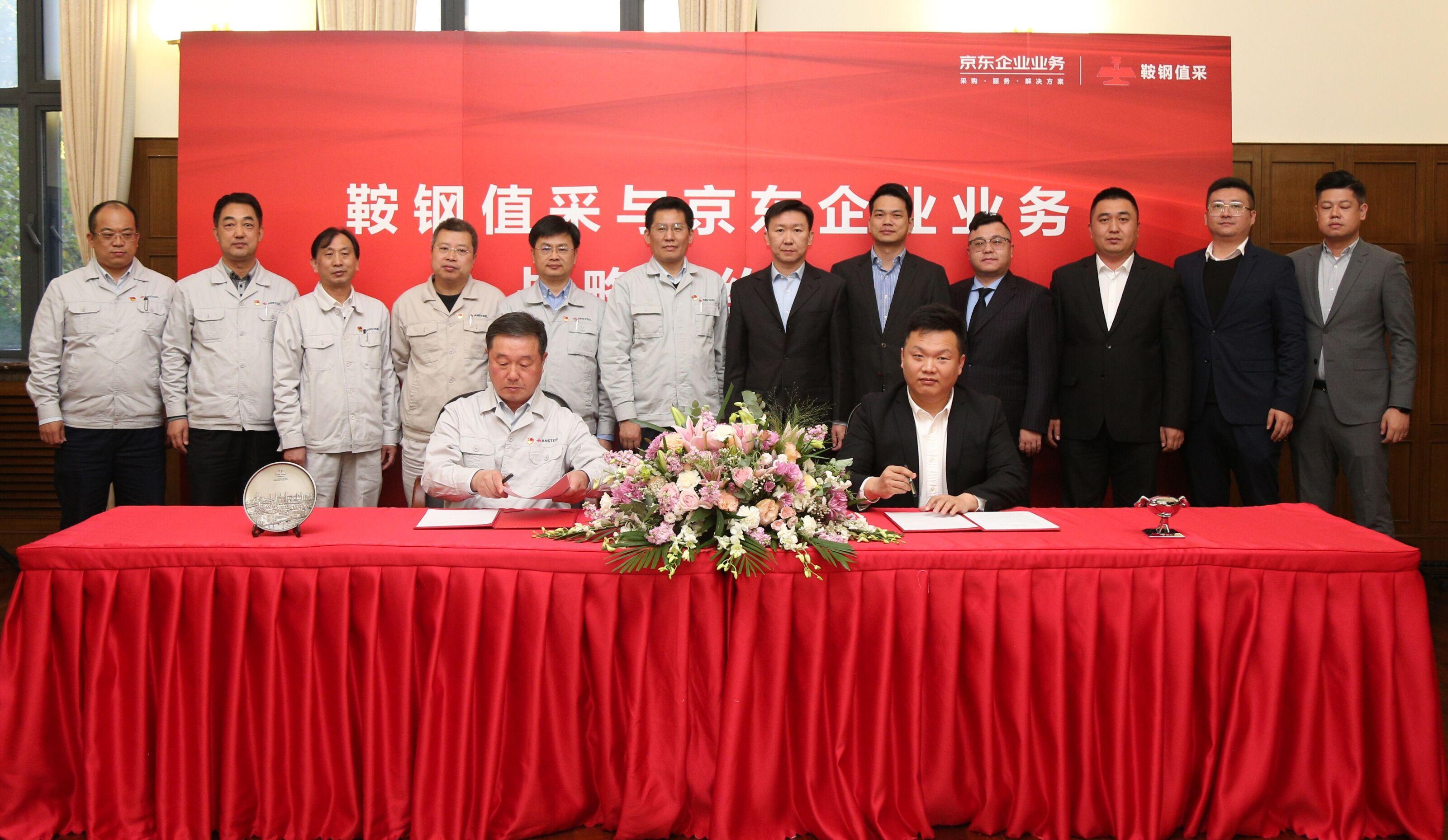 京東企業業務與鞍鋼值采達成戰略合作 打造工業互聯網下鋼鐵企業供應鏈管理范本