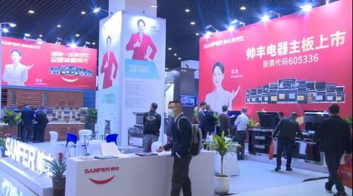 第十三届中国(嵊州) 电机厨具展览会暨人才科技日活动 在国际会展中心开幕