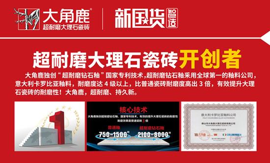 新国货品牌大角鹿走进北京 中国国际展览中心尽是大角鹿红