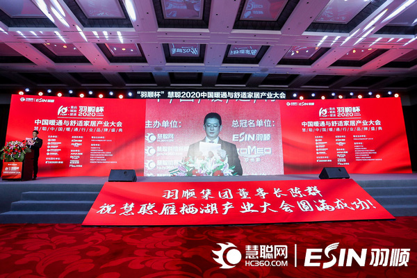 """""""重启、赋能、提速""""2020中国暖通与舒适家居产业大会——""""羽顺杯""""2020慧聪暖通行业品牌盛会隆重举行"""