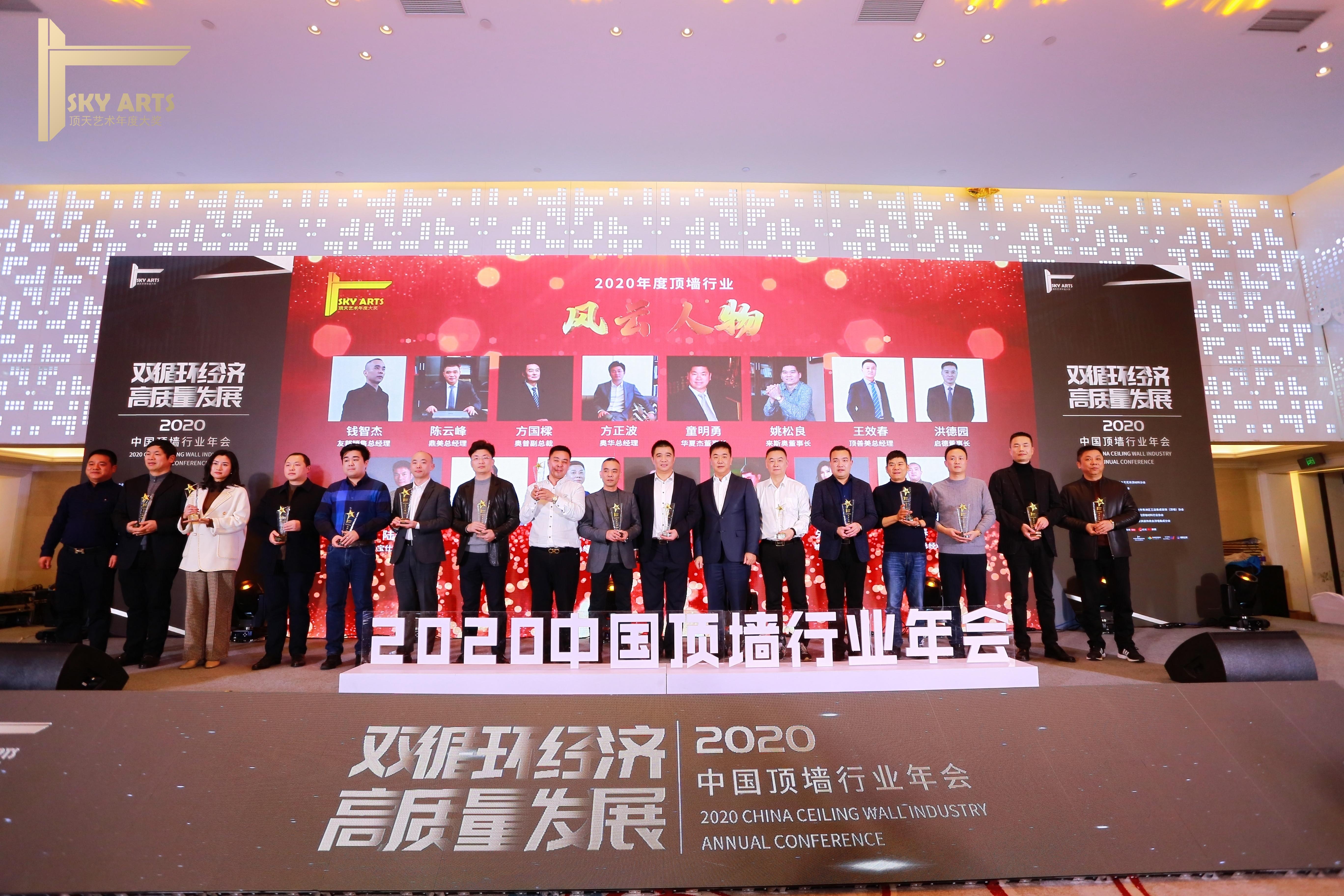 2020年度顶墙行业风云人物(刘春,右起五)