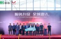 精准发力乡镇振兴,华帝增投1000辆服务车启动服务升级年