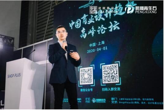 中国商业设计趋势高峰论坛