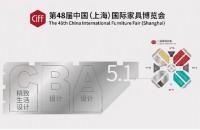 CIFF上海虹橋 | 極簡輕奢并行,新銳設計館締造都市新貴人生!