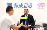 HCG和成衛浴董事長邱士楷:穩扎穩打 迎接百年和成