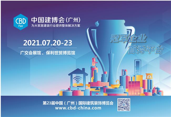 第23届中国建博会(广州)将于7月20日开幕!