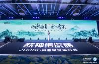 雅啟潮代|2022歐神諾瓷磚品牌新戰略發布暨全國經銷商峰會圓滿落幕