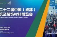 硬核展商·硬核觀眾 中國成都門窗展2022年4月硬核開啟