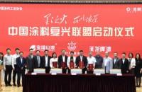 国庆献礼   中国涂料复兴联盟启动,北新涂料和北新防水揭牌