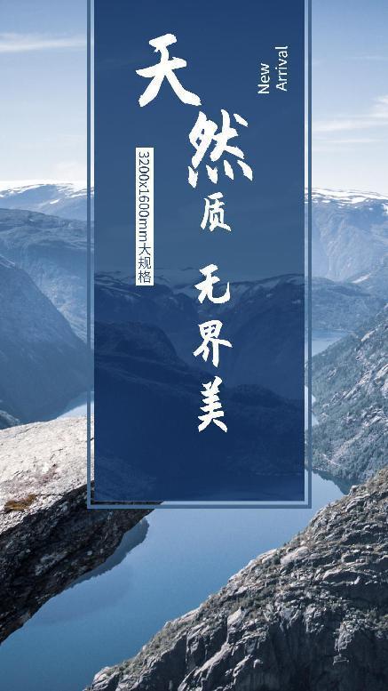 天然质·无界美丨欧神诺瓷砖3200x1600mm大规格岩板,让自然美景住进家!_1