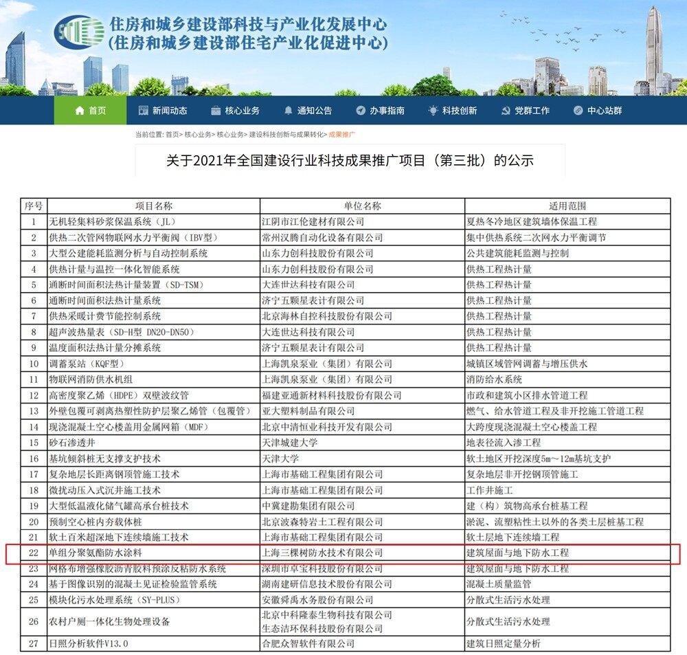 2021年全国建设行业科技成果推广项目(第三批)公示名单