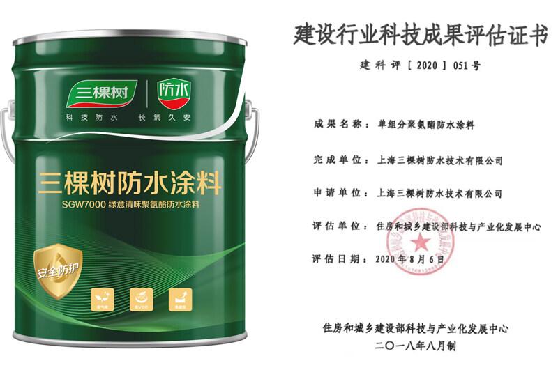 SGW7000单组分聚氨酯防水涂料