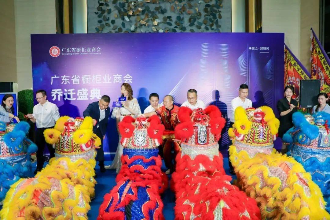 广东省橱柜业商会四届一次理事会议暨乔迁盛典圆满举行