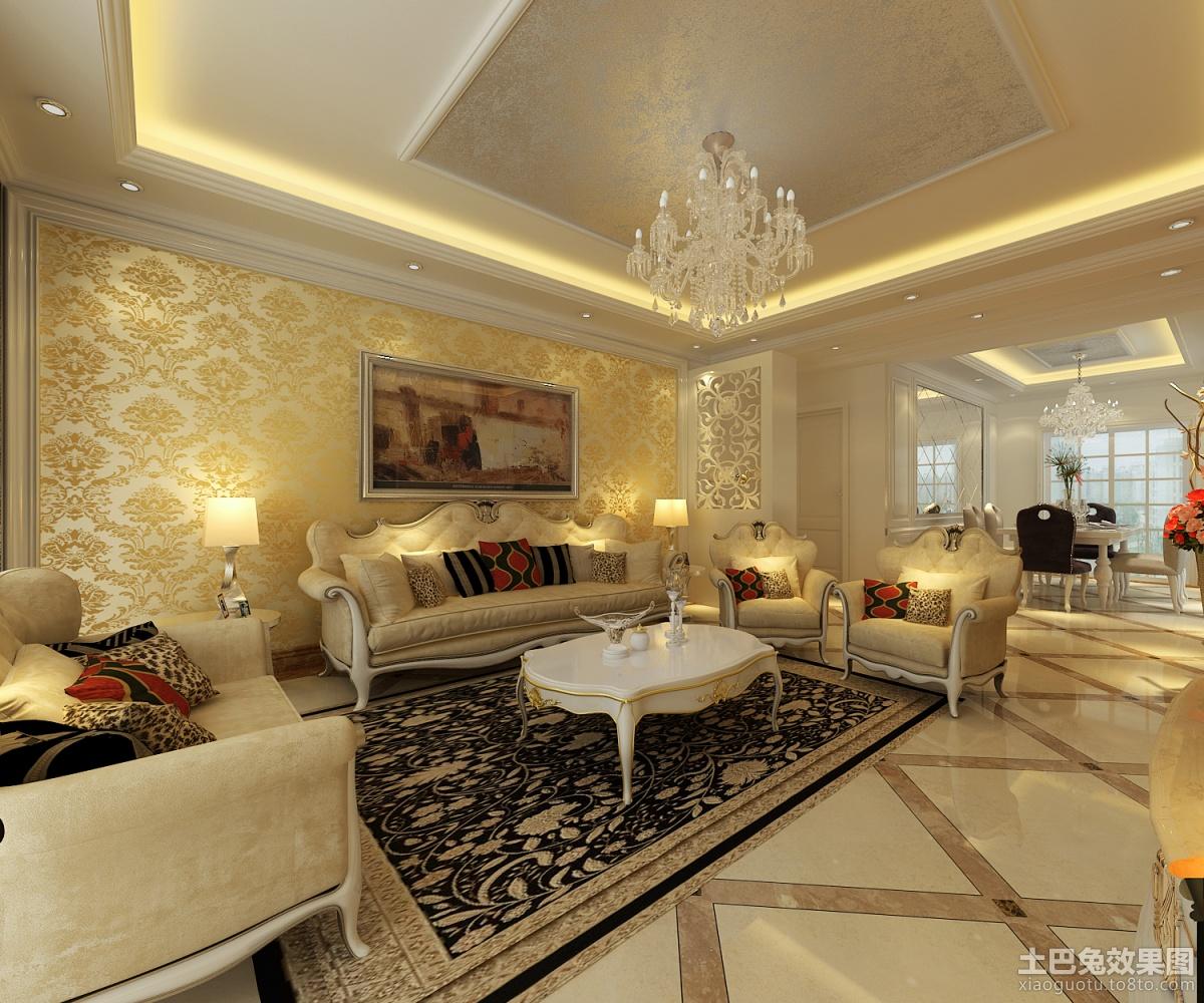 欧式客厅沙发壁纸背景墙装修效果图装修效果图