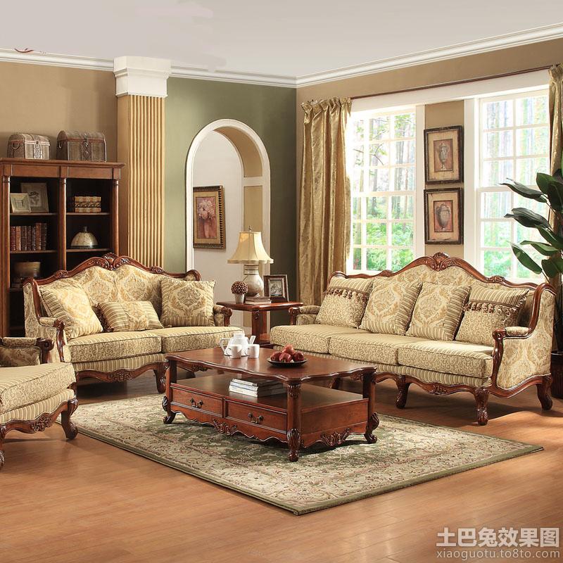 实木欧式布艺沙发图片大全装修效果图