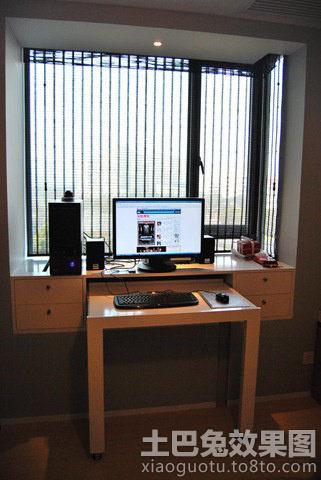 小飘窗改书桌效果图装修效果图 第3张 家居图库 九正家居网高清图片