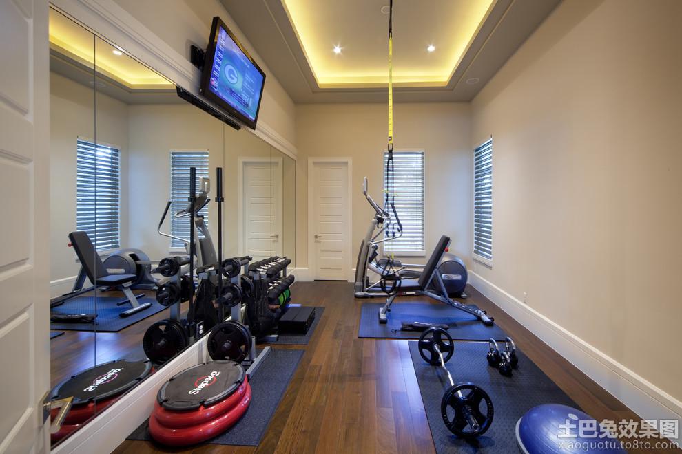 家庭健身房装修图片装修效果图