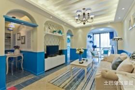 地中海小户型客厅装修效果图