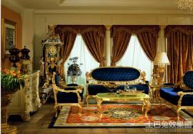 古典欧式客厅高档家具图片