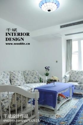 地中海风格客厅沙发茶几装修效果图