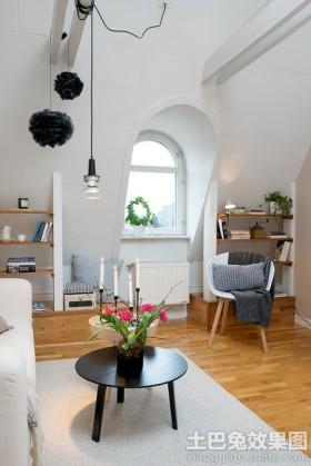 北欧风格40平米小户型阁楼装修效果图