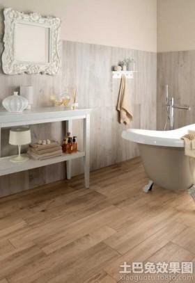 卫生间浅色木地板贴图