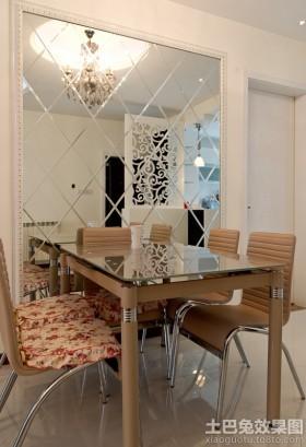 隔断菱形餐厅镜面背景墙效果图