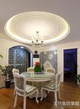 欧式风格餐厅欧式田园餐厅圆形吊顶装修效果图