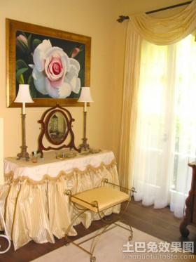 古典风格卧室梳妆台设计图