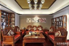 中式风格120平米三居室客厅装修效果图