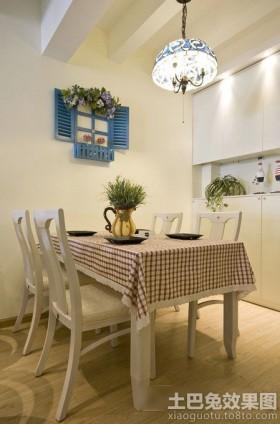 地中海家居餐廳裝修圖片欣賞