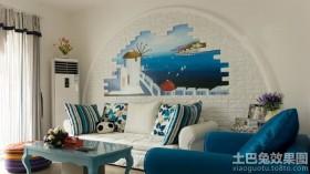 地中海风格小户型客厅沙发墙装修2014
