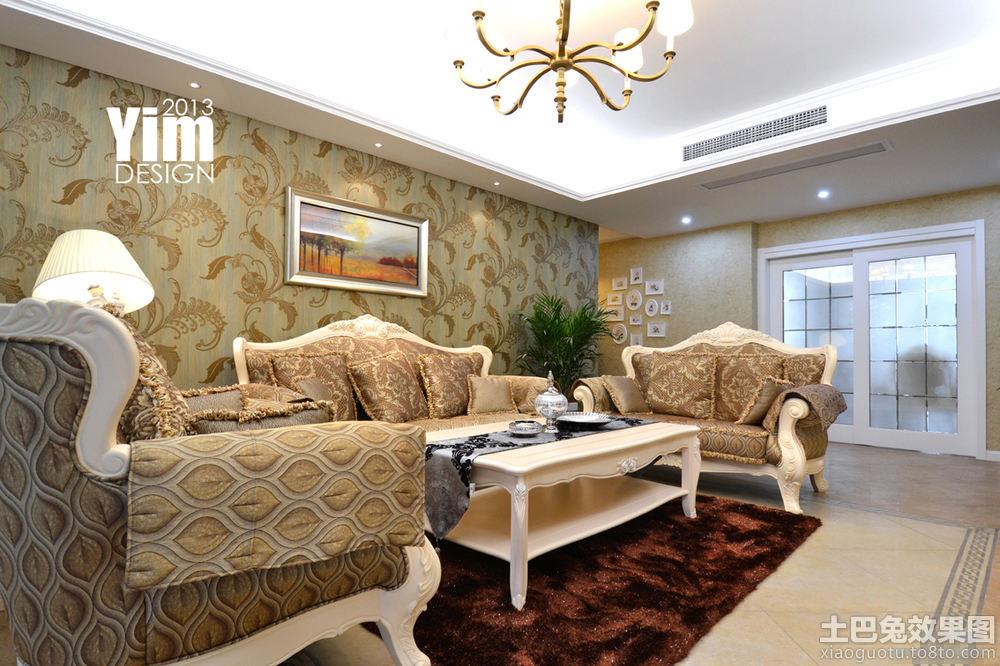 欧式二居客厅墙纸效果图