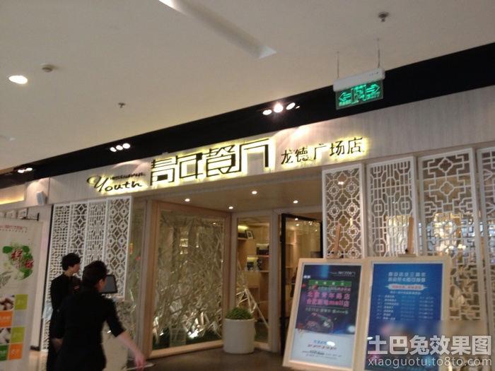 青年餐厅门面招牌装修设计