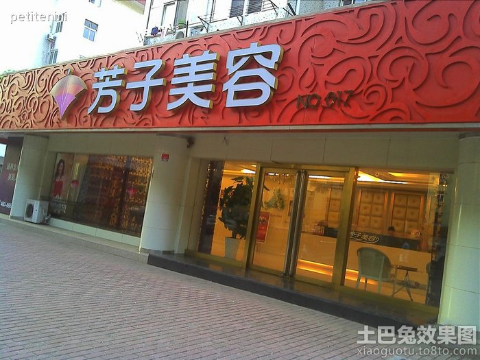 中式美容院门头装修效果图高清图片